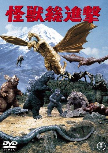 怪獣総進撃のイメージ画像