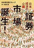 「日本経済の心臓 証券市場誕生!」日本取引所グループ