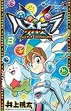 パズドラクロス(3) (てんとう虫コミックス)