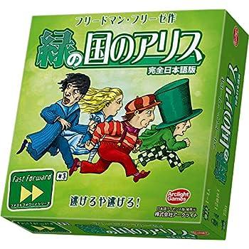 緑の国のアリス 完全日本語版