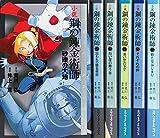 小説鋼の錬金術師 全6巻セット