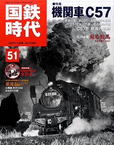 国鉄時代 2017年11月号 Vol.51