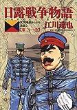 日露戦争物語(21) (ビッグコミックス)