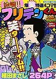 絢爛!!フリテンくん (バンブー・コミックス)