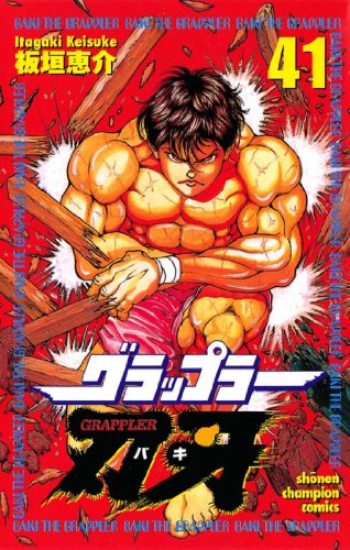 グラップラー刃牙 41 (少年チャンピオン・コミックス)