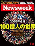 Newsweek (ニューズウィーク日本版)2018年 7/10号[2055年危機 100億人の世界]