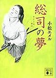 総司の夢 (講談社文庫)
