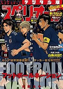 [雑誌] ビッグコミックスペリオール 2018年13号 [Big Comic Superior 2018-13]