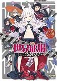 世界征服~謀略のズヴィズダー~ コミックアンソロジー (IDコミックス DNAメディアコミックス)
