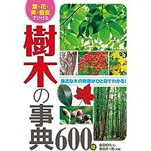 葉・花・実・樹皮でひける 樹木の事典600種 [たのしい園芸]