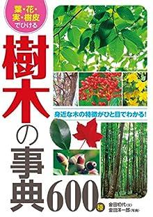 葉・花・実・樹皮でひける 樹木の事典600種 たのしい園芸