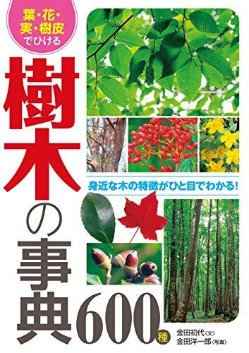 [金田初代]の葉・花・実・樹皮でひける 樹木の事典600種 [たのしい園芸]