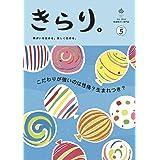 発達障害専門雑誌きらり。vol.5 自閉スペクトラム症特集号 (季刊誌)