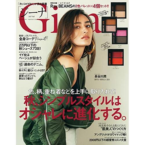 Gina 2017 Fall(JELLY 2017年10月号増刊) [雑誌]