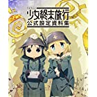 TVアニメ 少女終末旅行 公式設定資料集