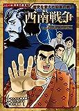 コミック版 日本の歴史 歴史を変えた日本の戦い 西南戦争