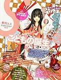 季刊 S 2011年10月号(36号) [雑誌]