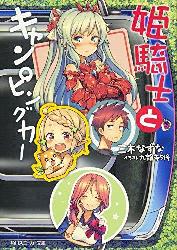 姫騎士とキャンピングカー (角川スニーカー文庫)の詳細を見る