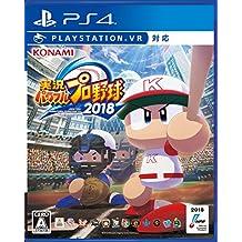 実況パワフルプロ野球2018【Amazon.co.jp限定】ダイジョーブの成功手形DLC  配信 - PS4