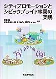 シティプロモーションとシビックプライド事業の実践