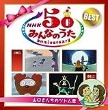 NHKみんなのうた 50 アニバーサリー・ベスト~山口さんちのツトム君~