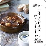 保存食品 『IZAMESHI(イザメシ) ごろごろ野菜のビーフシチュー』