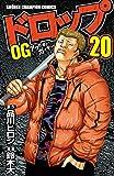 ドロップOG 20 (少年チャンピオン・コミックス)