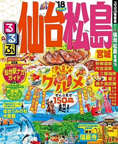 るるぶ仙台 松島 宮城'18 (るるぶ情報版(国内))