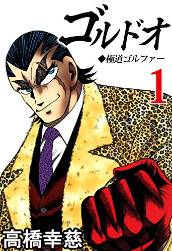 ゴルドオ1 (コミックレガリア)  ...