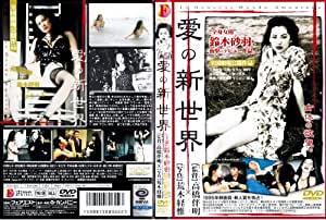 愛の新世界 [DVD]