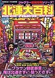 北連大百科―Peca! panic (白夜コミックス 273)