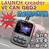 LAUNCH creader VI OBDIIスキャナーツール  OBD2 故障診断機 2.8インチ大画面 カラー液晶 多車種対応 コードスキャナー テスター A0326