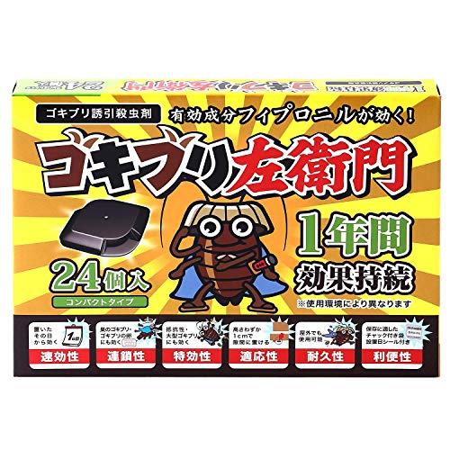 ゴキブリ左衛門 24個入り 日本製 ゴキブリ誘引殺虫剤 防除用指定医薬部外品