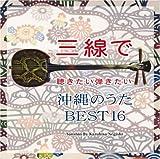 三線で聴きたい弾きたい 沖縄のうた BEST16