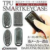 スマートキーケース スマートキーカバー TPUケース カーボン柄 純正キー専用設計 (マツダ)