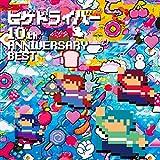 ヒゲドライバー 10th Anniversary Best
