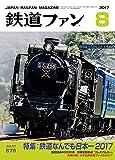 鉄道ファン 2017年 08月号 [雑誌]