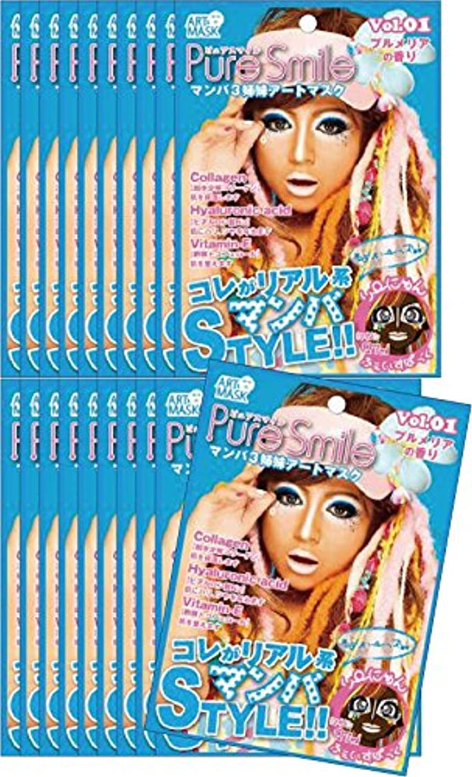 プライム会計バッテリーピュアスマイル 『マンバ3姉妹シリーズアートマスク』(りーにゃん/プルメリアの香り)20枚セット