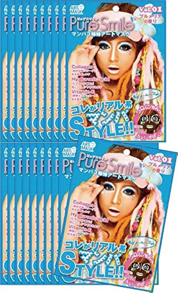 取り替える乳白防水ピュアスマイル 『マンバ3姉妹シリーズアートマスク』(りーにゃん/プルメリアの香り)20枚セット