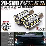S25 シングル ホワイト SMD×20連 キャンセラー内蔵 ピン角/180° ba15s 口金バルブ BMW アウディ ベンツ 等 _24131