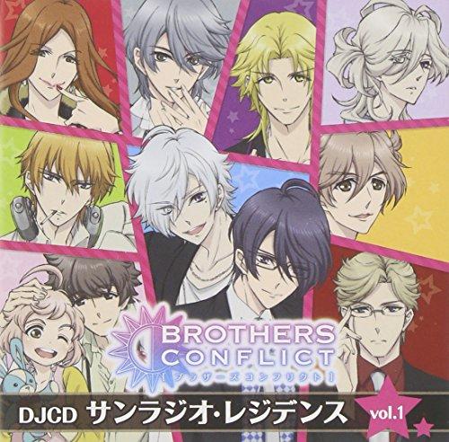 BROTHERS CONFLICT WEBラジオ DJCD サンラジオ レジデンス vol.1