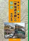 地形で謎解き! 「東海道本線」の秘密 画像