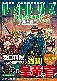 ルーントルーパーズ 9—自衛隊漂流戦記 (アルファライト文庫)