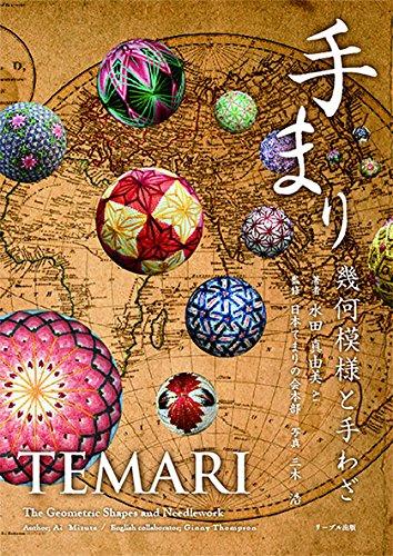 手まり 幾何模様と手わざ TEMARI The Geometric Shapes and Needlework 発売日