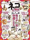 【お得技シリーズ138】ネコお得技ベストセレクション (晋遊舎ムック)
