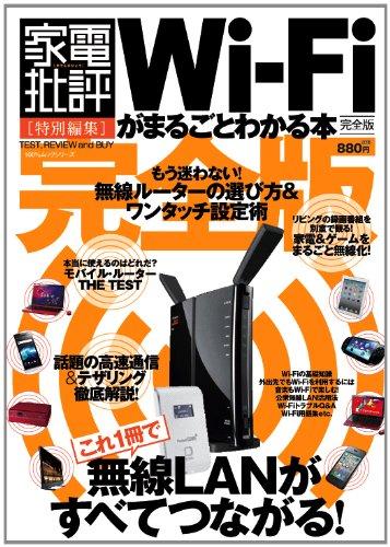 Wi-Fiがまるごとわかる本 完全版 (100%ムックシリーズ)の詳細を見る