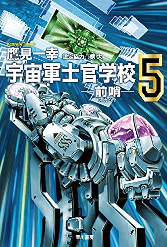 宇宙軍士官学校 -前哨-5 (ハヤカワ文庫JA)の詳細を見る
