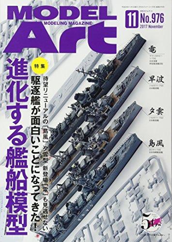 モデルアート 2017年 11 月号 [雑誌]