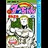 新ジャングルの王者ターちゃん 1 (ジャンプコミックスDIGITAL)
