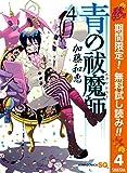 青の祓魔師 リマスター版【期間限定無料】 4 (ジャンプコミックスDIGITAL)